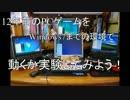 【ニコニコ動画】12年前のエロゲをWindows7までの環境で動くか実験してみた。1/2を解析してみた
