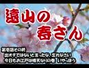 【ノベマス】遠山の春さん 第壱話 その六(終)