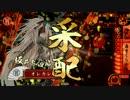 【宴・坂井与四郎 vs 今張良の軍法】 甘粕の傭兵生活 184【30国】 thumbnail