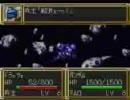 第三次スーパーロボット大戦(SFC)をプレイしてみる