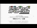 「ビビッドレッド・オペレーション」Blu-ray,DVD第2巻・特典CD thumbnail
