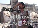 海外旅行・戦場取材の危機管理と健康管理 渡部陽一の戦場からこんにちは#53