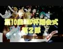 【第10回MMD杯】MikuMikuDanceCup Ⅹ【表彰