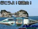 【ニコニコ動画】【鉄道PV】TRUE MY FRIEND【特急くろしお】を解析してみた
