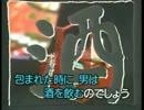 【ニコカラ】   「酒と泪と男と女」   河島英吾  (カラオケ)