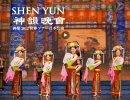 【新唐人】神韻世界ツアー2012 観客の声(北米)