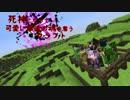 【Minecraft】死神になって可愛い娘たちの魂を奪うクラフトⅡ【VOICEROID+】 thumbnail