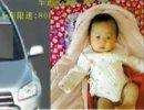 【新唐人】長春で車盗難 生後2カ月の嬰児が死亡