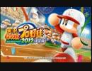 【ゆっくり実況】横浜で世界一を目指すよpart1【パワプロ2012決】