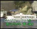 【ニコカラ】   「岬めぐり」   (ウイークエンド)  カラオケ