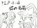【東方】江戸小噺「猫の名前」【手抜き劇場】