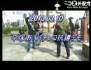 【國心会さん】パチンコ抗議デモin平塚① 2013/03/10【アーカイブ】