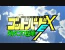【第10回MMD杯Ex】ゴッドバードⅩ【ダルタ