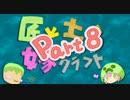 【Minecraft】匠と土の嫁探しクラフトpart8【ゆっくり実況】