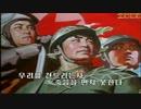 【北朝鮮】歌謡「われわれを侵害する者は死を免れられない」
