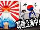 きゃりーの韓国公演が中止に