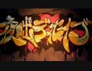【替え歌】ヲ咄ディスイズ【recog】 thumbnail