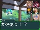 【SW2.0】小傘GMのおきがる冒険生活 0-0 前編【混合卓】