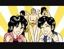 【ニコニコ動画】【手描き】銀と金の牙がビキニ・スポーツ・ポンチンを解析してみた