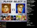 【PS3&XBOX360】今から始めるバーチャファイター2講座リオン編【VF2】