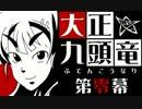 【クトゥルフ神話】大正九頭竜 第零幕【大正】