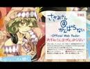 あすみさん@がんばらない 第5回(2013.03.12)