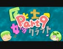 【Minecraft】匠と土の嫁探しクラフトpart9【ゆっくり実況】 thumbnail