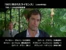 【洋画吹替音声比較】 『007 / 消されたライセンス』 thumbnail