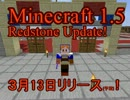 【Minecraft】Ver1.5での追加要素紹介~アイテム・各種システム...