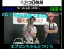 【ニコニコ動画】横山シェフの奥様クッキング「横山の極太まきまき巻き寿司!」 1/3を解析してみた