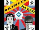 【朗報】Orpheusから3rdアルバムが発売される模様