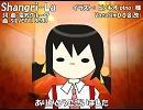 【ユキ_V3I】Shangri-La【カバー】