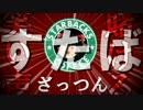 【36人(?)リレー】バビロン【間奏が呆れたったったった】 thumbnail