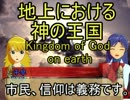 【EU3IN3.2】聖ヨハネ騎士団のたのしい十字軍!最終話:1821