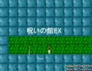呪いの館EX をプレイ【20:80】