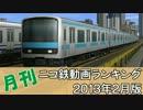 【A列車で行こう】 月刊ニコ鉄動画ランキング2013年2月版