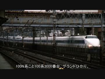 名列車で行こう 速達編 第22回 山陽を駆け抜けた蒼穹の閃光 第2章
