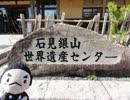 【日本100名城】そうだ、旅に出よう!車で日本一周〖44日目〗