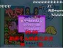 【ニコニコ動画】【ぷよぷよ100本先取】もこう先生vsコレコレ【神試合】part10(終)を解析してみた