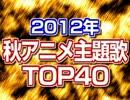 2012年秋アニメ主題歌売上ランキング