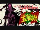 【ポケモンBW2】ムウマージとして大会に乗り込んだら【玉龍旗】