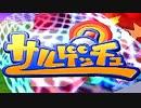 サルゲッチュ を実況プレイ part1 thumbnail