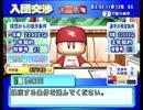 【パワプロ15】ゆっくりボール:ゼロから勝てるチームを作り上げろpart11 thumbnail