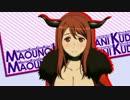 【MAD】魔王のくせに駄肉だっ! thumbnail