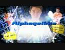 【松岡修造】Alphagelbha【動画版】