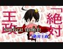 【ニコカラ】負け犬至上主義 《on vocal》 thumbnail