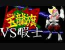 【ポケモンBW2実況】 特性統一PTで玉龍旗 弐戦【VS暇士】