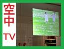 【ニコニコ動画】勝手に自作しやがった 第68回 浮遊テレビを解析してみた