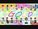 【みんなで歌って】 GOLD 【弾いて騒いでみた】