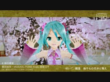 『鶴田加茂(ika)&MOSAIC.TUNE feat.初音ミク 新曲UP』の画像